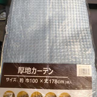 厚地カーテン 未開封 幅100×丈178センチ 2枚組