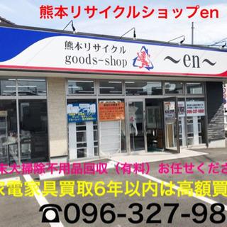 新生活応援キャンペーン 出張買取もOK  熊本リサイクルショップen