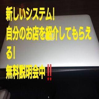 新しいシステム。無料説明会\(^^)/