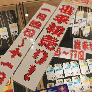 喜平初売りセール開催中★1/4~1/11