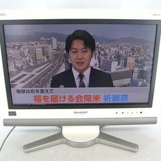 【商談中】液晶テレビ SHARP シャープ AQUOS LC-2...