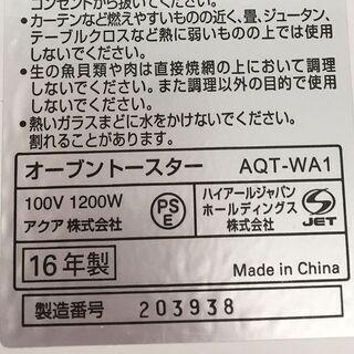 AQUA アクア オーブントースター AQT-WA1 2016年製 ハイアール 調理器具 キッチン家電 - 売ります・あげます