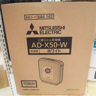 【引取限定】 三菱 布団 乾燥機 中古品 AD-X50-W MI...