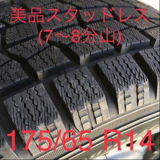 〈販売中〉スタッドレスタイヤ4本(ホイール付き)  175/65R14