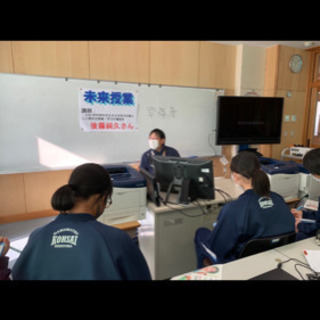 未来学校の登録講師が未来授業を行います