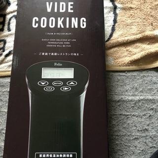 SOUS VIDE COOKING 低温加熱調理器