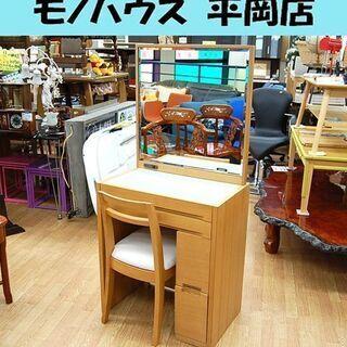 大塚家具製造 ドレッサー エスプリ 幅64.5×奥行40×高さ1...