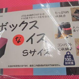 【引取限定】 WECAN JAPAN ボックスなイス Sサイズ 新品 【ハンズクラフト八幡西店】 - 北九州市