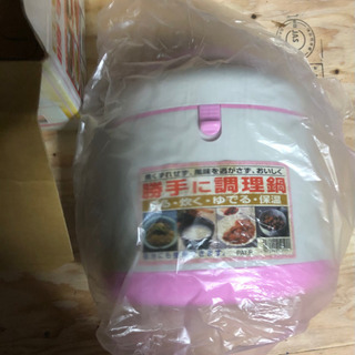 保温調理鍋 新品・未使用品の画像