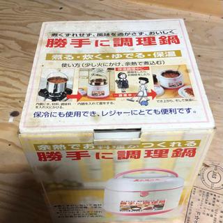 保温調理鍋 新品・未使用品 - 本/CD/DVD