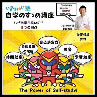 自学のすゝめ講座〜自伸に満ちあふれた社会を創造する〜
