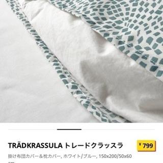 IKEA シングル布団カバーセット − 東京都
