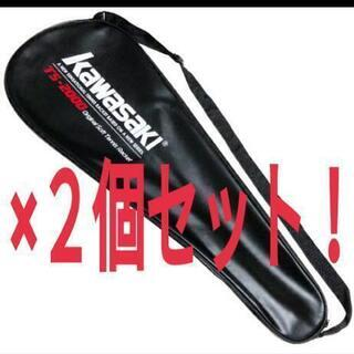 ②バトミントン&テニスラケット軽量防水合皮収納ケース×2個