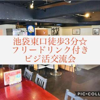 🌟池袋東口徒歩3分 フリードリンク付🥤 ビジ活♪交流会Vol.102🌟