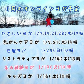 1月のオンラインヨガ