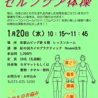 1月20日(水)美Bodyセルフケア体操