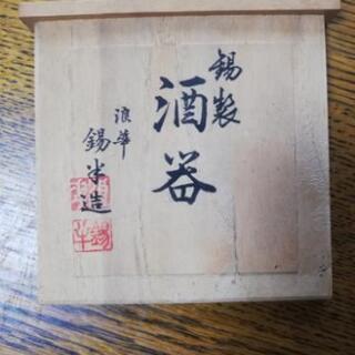 錫米造 酒器