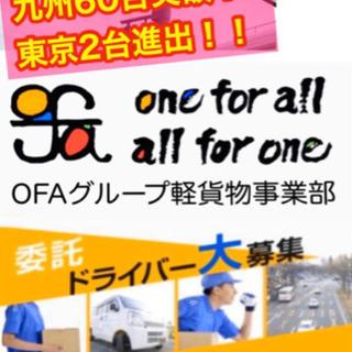 『串間市』 宅配ドライバー募集!!  OFAグループ  軽貨物 ...