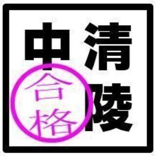 【家庭教師】清陵中受験の指導致します