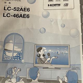 AQUOS 大画面46インチ 2009年 - 売ります・あげます