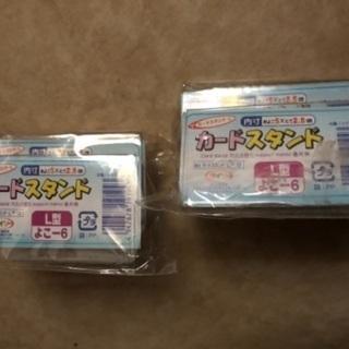 新品 カードスタンド L字 4個セット 抱き合わせ購入0円