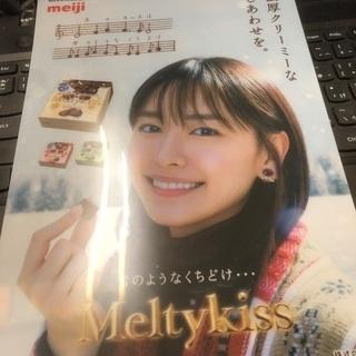 新垣結衣のクリアファイル:メルティキッス