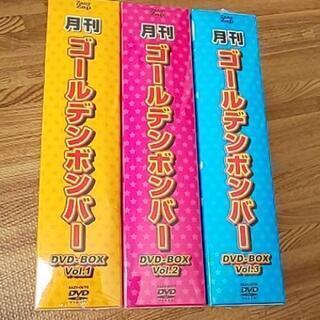 月刊ゴールデンボンバー DVD-BOX Vo.1~3