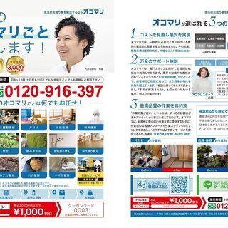 ④神奈川県内の業者様を募集しています。