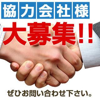【業務提携パートナー募集中】町田・相模原・多摩市近隣限定