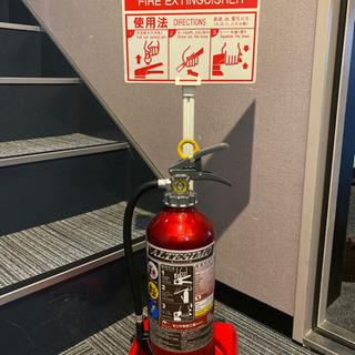 業務用消火器 未使用