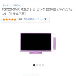 ORION 23型液晶テレビ 定価43,780円