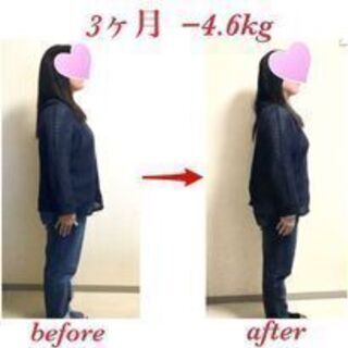 【10名様限定70%オフ】【3ケ月でマイナス3〜5キロ!】…