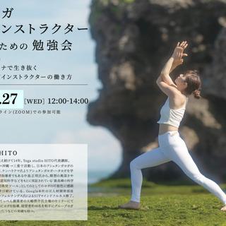 ヨガインストラクターのための勉強会Vol.11(単発OK) オン...