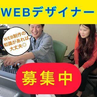 【WEB制作スタッフ】ECサイトの画像制作 ・サイトの運営…