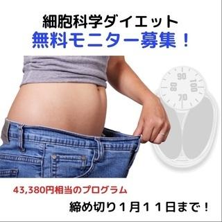 無料ダイエットモニター大募集!最先端の他ではできないダイエット法...