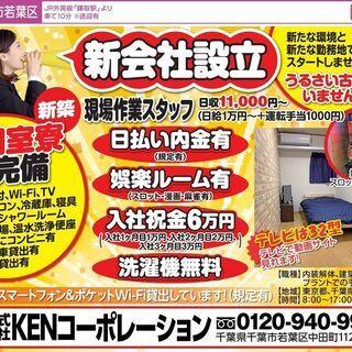 ※新規オープン総額6万円1か月目~祝い金支給※日給11,000円...