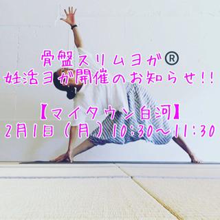 骨盤スリムヨガ/妊活ヨガ