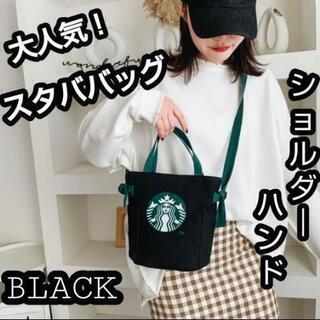 人気のスタババッグ①BLACK★