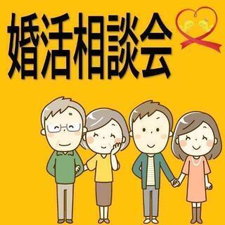 【オンライン】婚活相談会