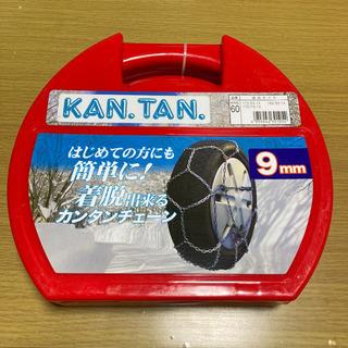 新品タイヤチェーン 9mm