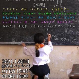 1/8 お笑いライブ!0円