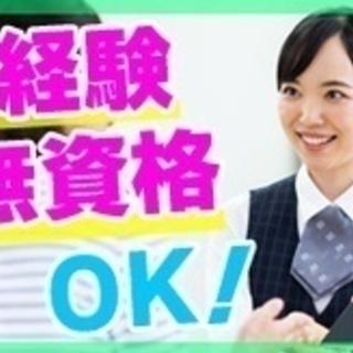 【未経験者歓迎】携帯アドバイザー/鹿児島県志布志市/月給2…