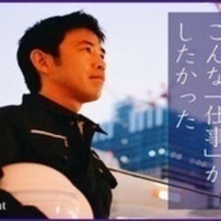 【高収入】施工管理/福島県南相馬市/転勤無し/ブランクOK/週休...