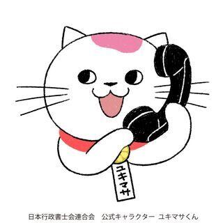 官公署の競争入札参加資格審査申請が始ります! − 北海道