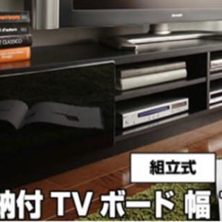 テレビ台 幅180cm