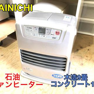 DAINICHI 石油ファンヒーター【C1-107】