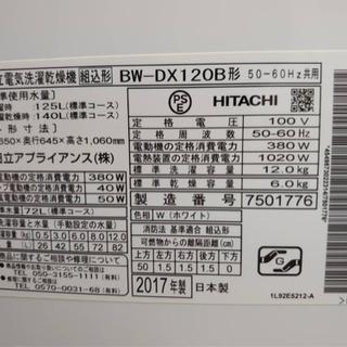 (購入者決まりました)HITACHI 洗濯乾燥機 2017年式 - 岡山市