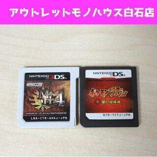 任天堂 3DS、DSソフト モンハン4 ポケモン不思議のダンジョ...