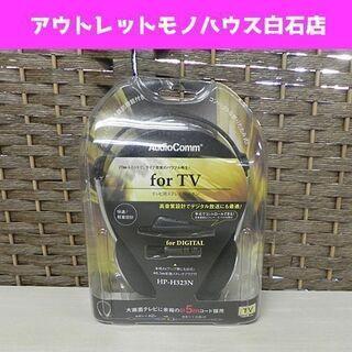 新品 オーム電機 AudioComm テレビ用 ステレオヘッドホ...