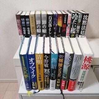 最終値下げ!【美品】小説色々 本好きな方に! 1冊  300円 ...